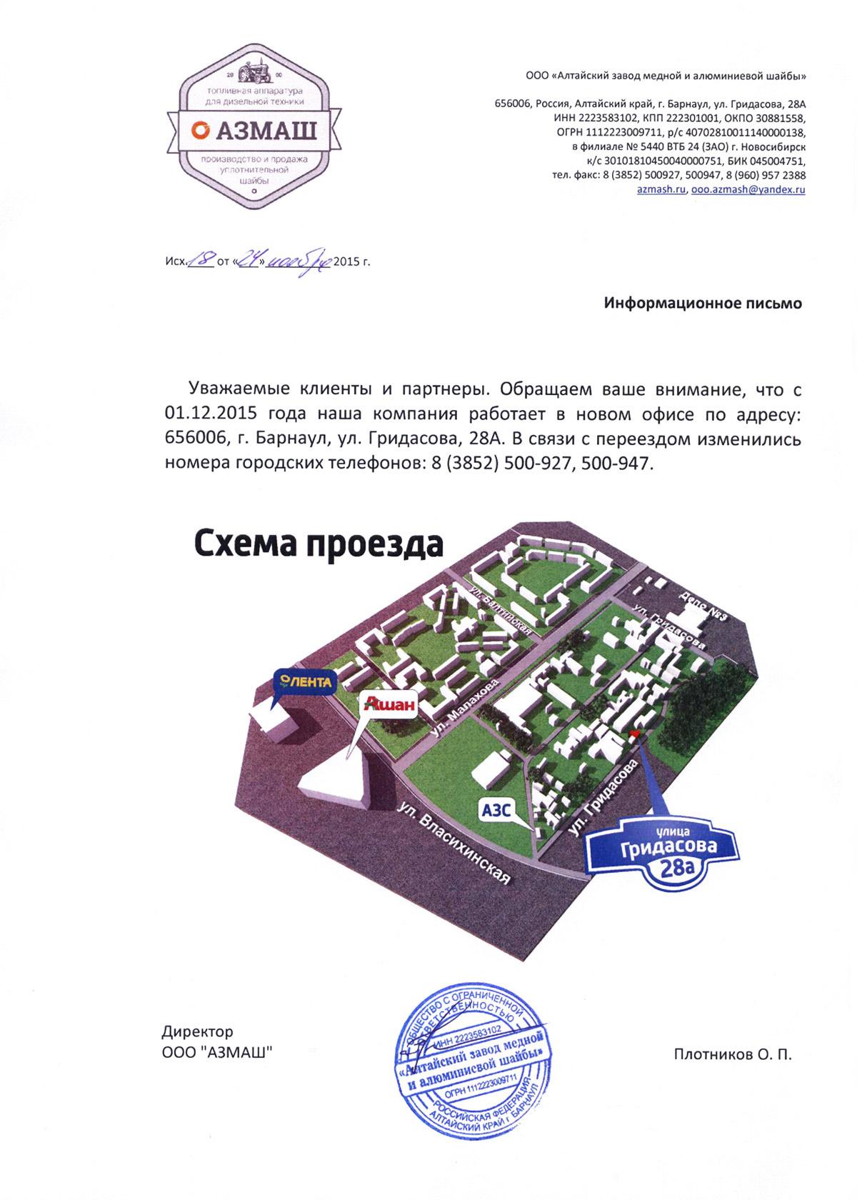 Схема нового адреса ООО АЗМАШ
