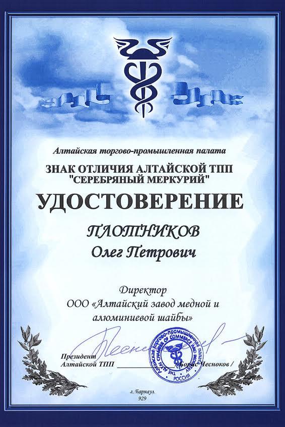 Удостоверение АЗМАШ - АлтТПП