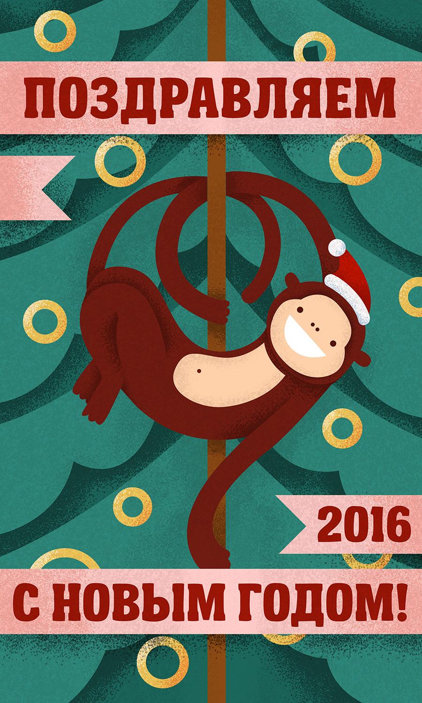 АЗМАШ - с Новым годом обезьяны!