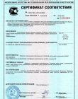 sertifikat-na-posudu-azmash-e1528369358134